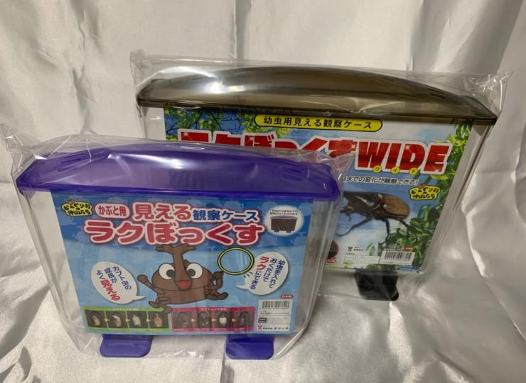 raku_box_w